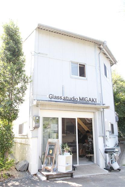 三垣 祥太郎のガラス工房 Glass Studio Migaki