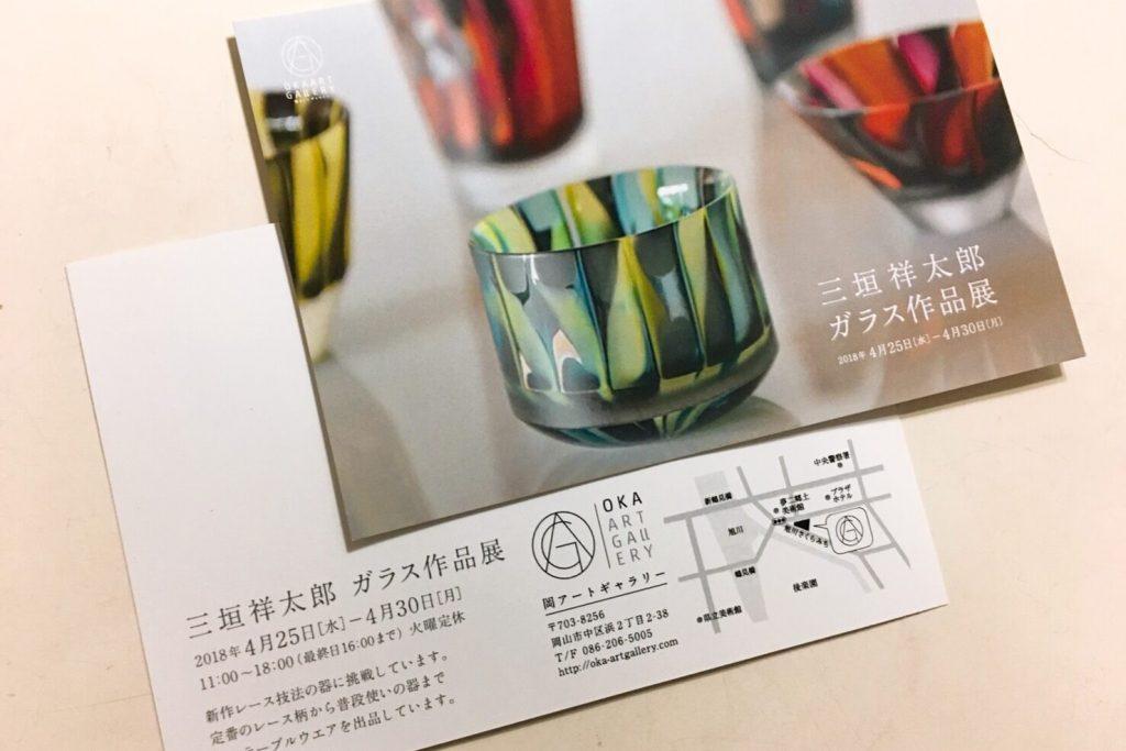 三垣 祥太郎 ガラス作品展
