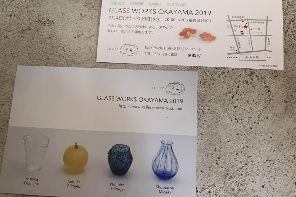 GLASS WORKS OKAYAMA 2019