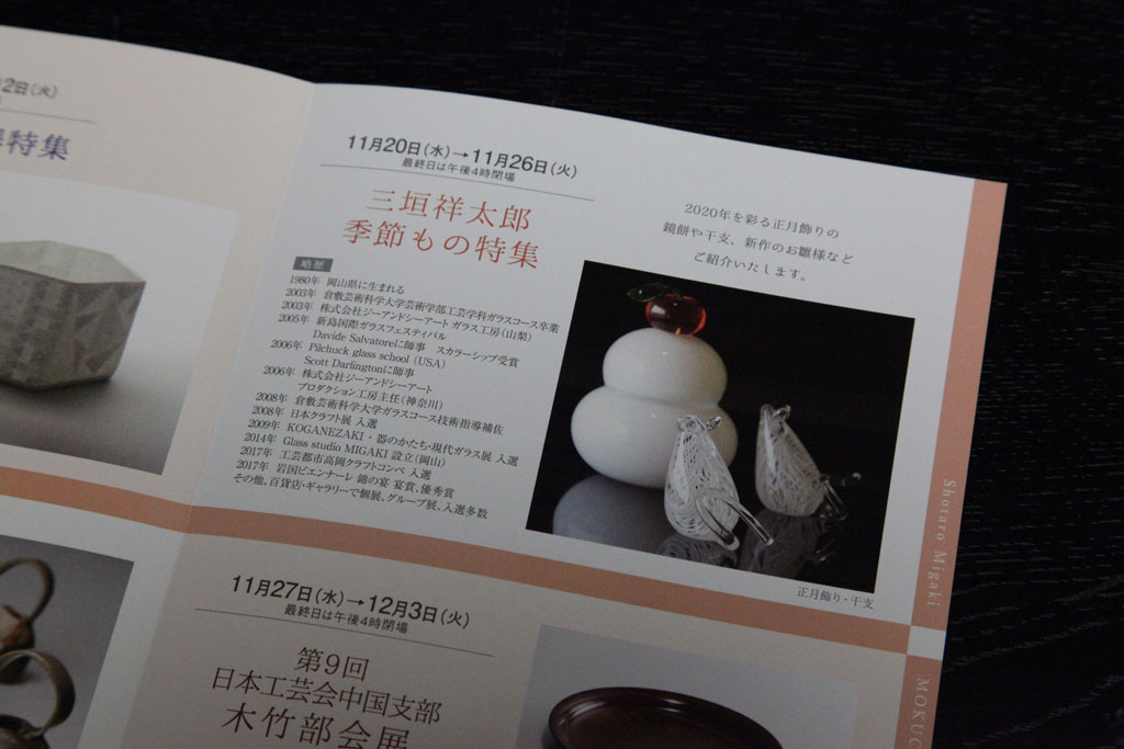 三垣祥太郎「季節もの特集」